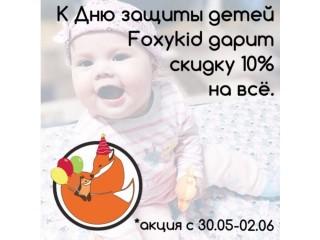 День защиты детей празднуем вместе!